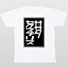 石ノ森章太郎生誕80周年記念デザインTシャツ(059)【ボクのヰタセクスアリス】