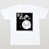 石ノ森章太郎生誕80周年記念デザインTシャツ(065)【星の子チョビン】