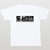石ノ森章太郎生誕80周年記念デザインTシャツ(093)【石森プロクリエイター (C)】