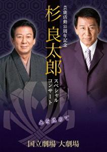 芸能活動55周年記念 杉良太郎 スペシャルコンサート ~心を込めて~