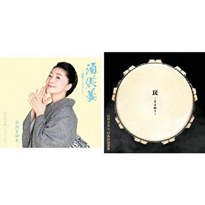 【スペシャル特典付きセット】「民~Tami~」&「酒供養~縁歌バージョン~」