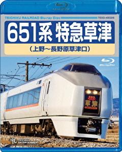 651系特急草津 上野~長野原草津口