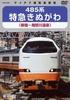 485系特急きぬがわ (新宿→鬼怒川温泉)