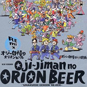 オジー自慢のオリオンビール~旨口厳選RE-MIX~
