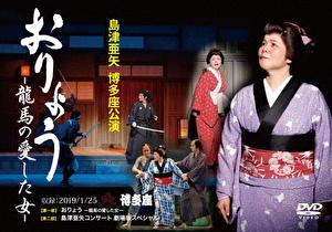 島津亜矢 博多座公演 おりょう -龍馬の愛した女-