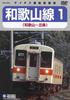 JR和歌山線1 (和歌山~五条)