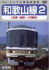 JR和歌山線2 (五条~JR難波)