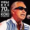 すぎもとまさと 70th Birthday Live KOKI in Tokyo 2019