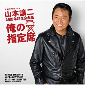 山本譲二 45周年記念全曲集『俺の指定席』
