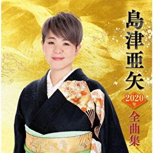島津亜矢2020年全曲集
