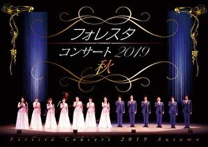 フォレスタコンサート2019 秋