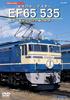 旧国鉄形車両集 栄光のトップスター EF65 535 ~華麗なる特急機の軌跡~