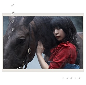 「一声讃歌」初回限定盤+オリジナルトートバッグ