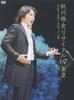 秋川雅史 リサイタル'07東京 千の風になって