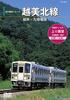 越美北線 (九頭竜線) (福井~九頭竜湖)