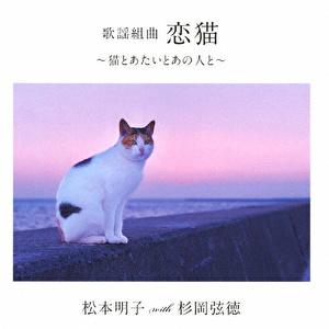 歌謡組曲 恋猫 ~猫とあたいとあの人と~