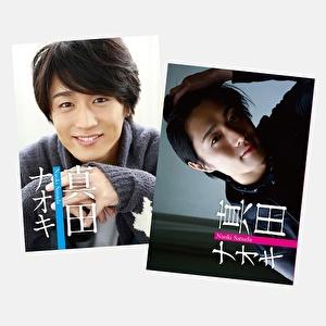 真田ナオキ クリアファイル(2枚組)