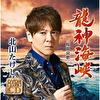 龍神海峡 C/W 桜島哀歌