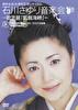 歌手生活35周年記念リサイタル 石川さゆり音楽会 -歌芝居「飢餓海峡」-