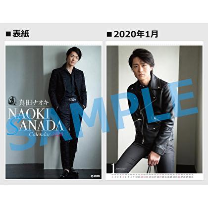 真田ナオキ 2020年壁掛けカレンダー(A2サイズ)