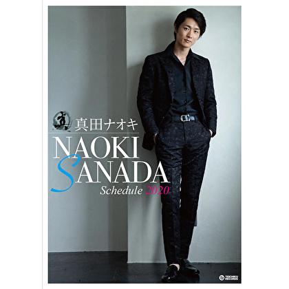 真田ナオキ 2020年スケジュール帳(B5サイズ)