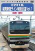 E231系湘南新宿ライン特別快速 Vol.1 (高崎~新宿)
