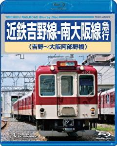 近鉄吉野線-南大阪線急行 吉野~大阪阿部野橋