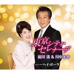東京シティ・セレナーデ Coupling With ヘイ・ポーラ
