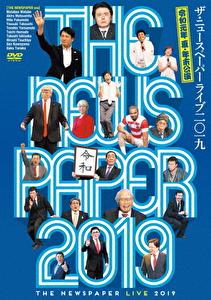 ザ・ニュースペーパー LIVE 2019
