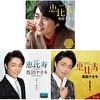 【4/8開催 ネットサイン会 対象 通常セット】恵比寿(西口盤+東口盤+DVD付)3形態セット