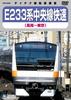 E233系 中央線快速(高尾~東京)