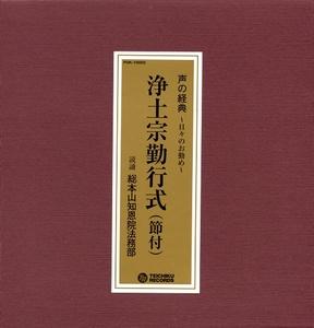 声の経典~日々のお勤め~2浄土宗勤行式(節付)