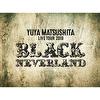 YUYA MATSUSHITA LIVE TOUR 2019~BLACK NEVERLAND~(初回生産限定プレミアム盤)