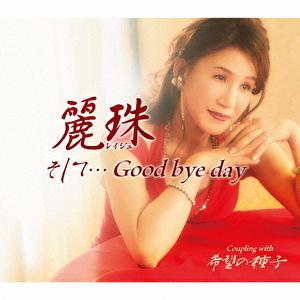 そして…Good bye day C/W 希望の種子