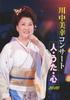 川中美幸コンサート 人・うた・心 2010