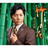 竹の花 C/W ヤバイ…
