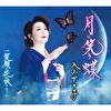月に笑う蝶/笑顔の花が咲くように