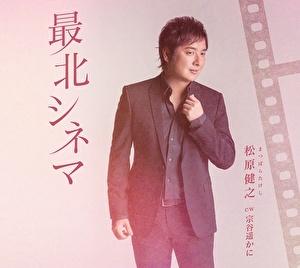 3.松原健之「最北シネマ アンコール盤」+「サムライアワーオリジナルタオル」