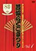 みんな大好き!芸協オールスターズ!!夢と笑いのらくごまつり!!! 芸協らくごまつり ~落語芸術協会創立80周年記念~ Vol.1