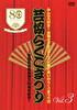 みんな大好き!芸協オールスターズ!!夢と笑いのらくごまつり!!! 芸協らくごまつり ~落語芸術協会創立80周年記念~ Vol.3