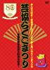 みんな大好き!芸協オールスターズ!!夢と笑いのらくごまつり!!! 芸協らくごまつり ~落語芸術協会創立80周年記念~ 3DVD BOX