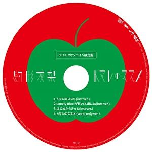 トマレのススメ(テイチクオンライン限定盤)
