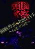 頭脳警察 from 全曲LIVE ~反逆の天使~