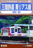 三陸鉄道 南リアス線(釜石~盛)