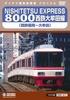 NISHITETSU EXPRESS 8000 西鉄大牟田線(西鉄福岡~大牟田)