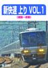 新快速 上り VOL.1(姫路~京都)