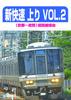 新快速 上り VOL.2(京都~敦賀)