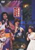 島津亜矢 リサイタル 2011 曙光