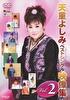 天童よしみベストシングル映像集 Vol.2