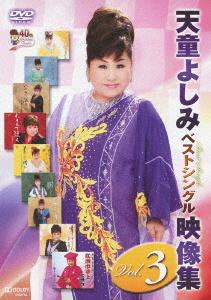 天童よしみベストシングル映像集 Vol.3